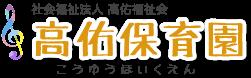 社会福祉法人 高佑福祉会 高佑保育園(こうゆうほいくえん)|鹿児島県肝属郡肝付町